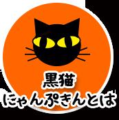 黒猫ニャンプキンとは